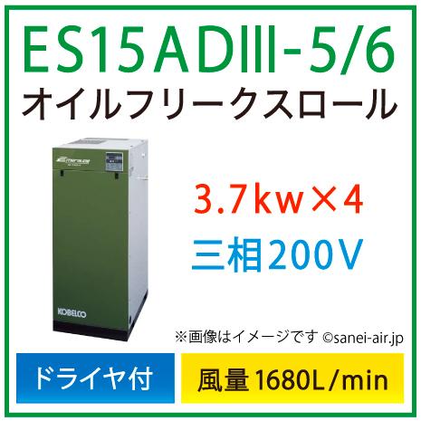 ※別途見積※ES15AD3-5_6 コベルコ・D付・オイルフリースクロール|14.8(3.7×4)kw(20馬力) 三相200V