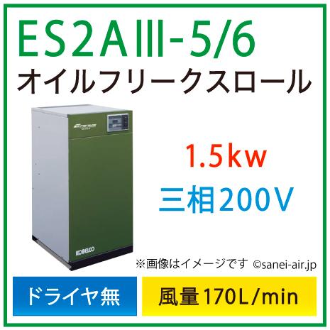 ※別途見積※ES2A3-5_6 コベルコ・D無・オイルフリースクロール|1.5kw(2馬力) 三相200V