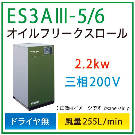 ※別途見積※ES3A3-5_6 コベルコ・D無・オイルフリースクロール|2.2kw(3馬力) 三相200V