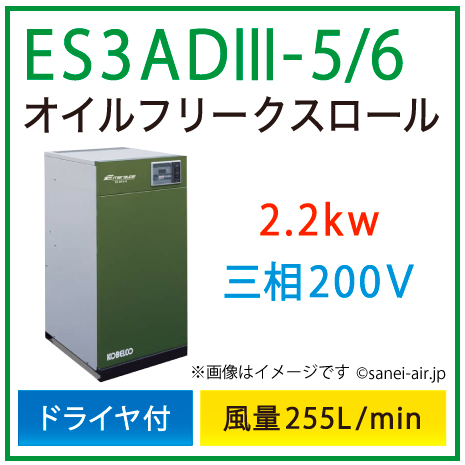 ※別途見積※ES3AD3-5_6 コベルコ・D付・オイルフリースクロール|2.2kw(3馬力) 三相200V