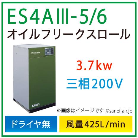 ※別途見積※ES4A3-5_6 コベルコ・D無・オイルフリースクロール|3.7kw(5馬力) 三相200V
