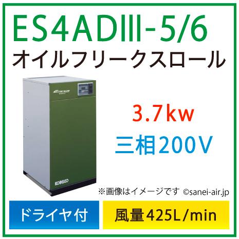 ※別途見積※ES4AD3-5_6 コベルコ・D付・オイルフリースクロール|3.7kw(5馬力) 三相200V