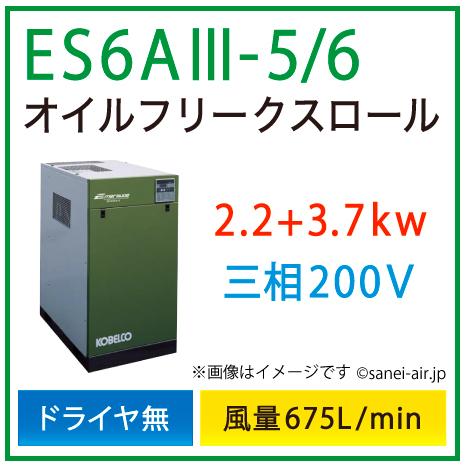 ※別途見積※ES6A3-5_6 コベルコ・D無・オイルフリースクロール|5.9(2.2+3.7)kw(8馬力) 三相200V