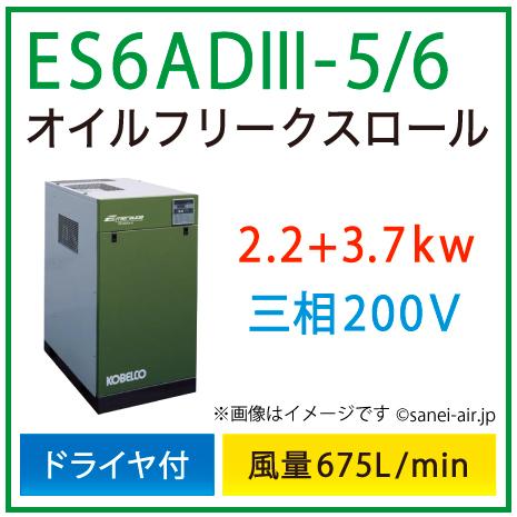 ※別途見積※ES6AD3-5_6 コベルコ・D付・オイルフリースクロール|5.9(2.2+3.7)kw(8馬力) 三相200V