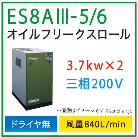 ※別途見積※ES8A3-5_6 コベルコ・D無・オイルフリースクロール|7.4(3.7×2)kw(10馬力) 三相200V
