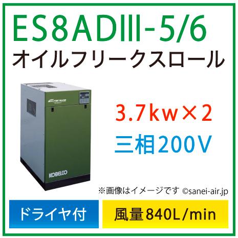 ※別途見積※ES8AD3-5_6 コベルコ・D付・オイルフリースクロール|7.4(3.7×2)kw(10馬力) 三相200V