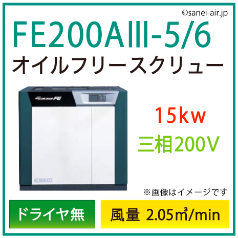 ※別途見積※FE200A3-5_6 コベルコ・D無・オイルフリースクリュー|15kw(20馬力) 三相200V
