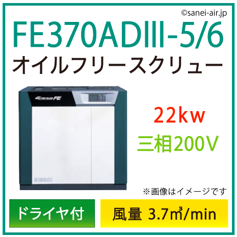 ※別途見積※FE370AD3-5_6 コベルコ・D付・オイルフリースクリュー|22kw(30馬力) 三相200V