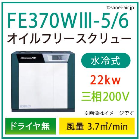 ※別途見積※FE370W3-5_6 コベルコ・D無・水冷式・オイルフリースクリュー|22kw(30馬力) 三相200V
