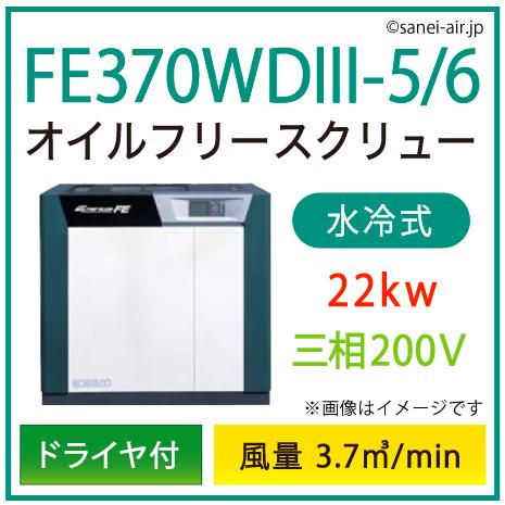 ※別途見積※FE370WD3-5_6 コベルコ・D付・水冷式・オイルフリースクリュー|22kw(30馬力) 三相200V