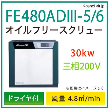 ※別途見積※FE480AD3-5_6 コベルコ・D付・オイルフリースクリュー|30kw(40馬力) 三相200V