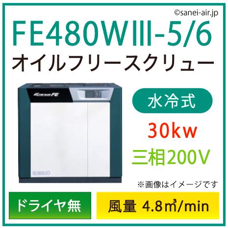 ※別途見積※FE480W3-5_6 コベルコ・D無・水冷式・オイルフリースクリュー|30kw(40馬力) 三相200V