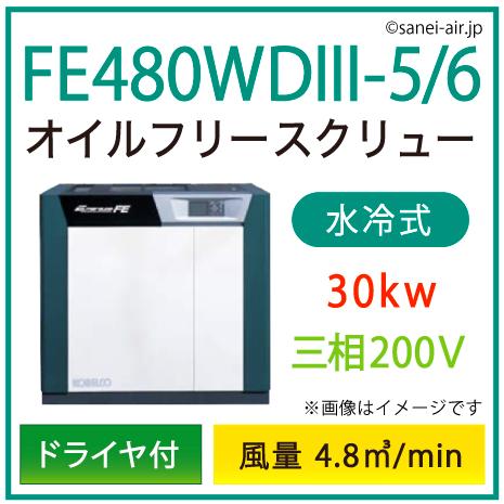 ※別途見積※FE480WD3-5_6 コベルコ・D付・水冷式・オイルフリースクリュー|30kw(40馬力) 三相200V