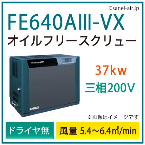 ※別途見積※FE640A3-VX コベルコ・D無・オイルフリースクリューインバータ|37kw(50馬力) 三相200V