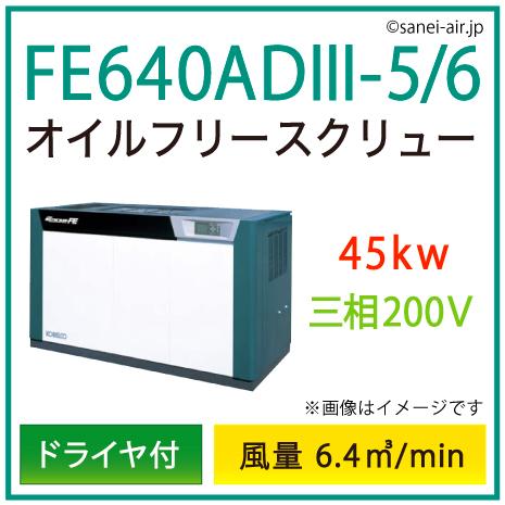 ※別途見積※FE640AD3-5_6 コベルコ・D付・オイルフリースクリュー 45kw(60馬力) 三相200V