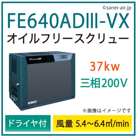 ※別途見積※FE640AD3-VX コベルコ・D付・オイルフリースクリューインバータ|37kw(50馬力) 三相200V