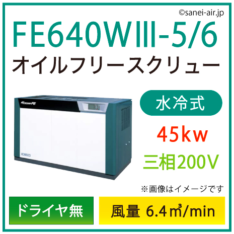 ※別途見積※FE640W3-5_6 コベルコ・D無・水冷式・オイルフリースクリュー 45kw(60馬力) 三相200V
