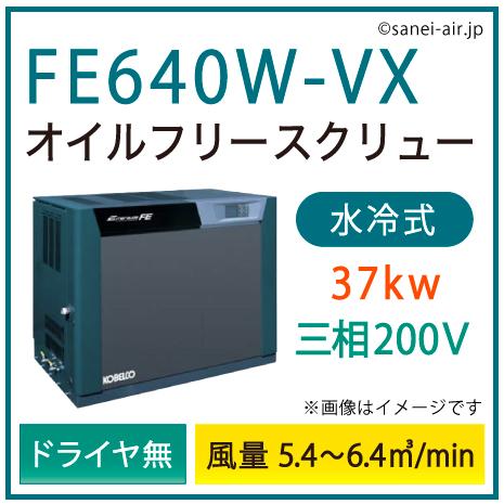 ※別途見積※FE640W-VX コベルコ・D無・水冷式・オイルフリースクリューインバータ|37kw(50馬力) 三相200V