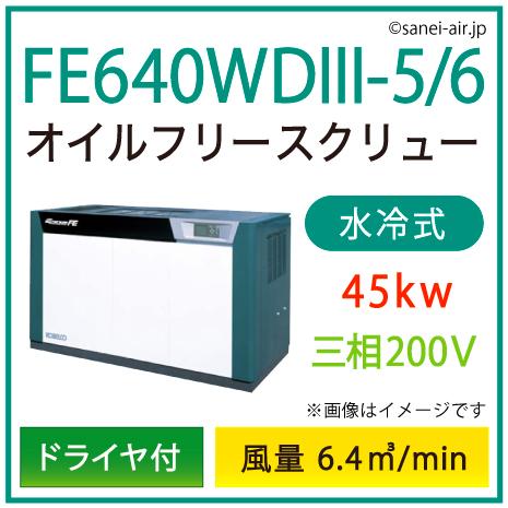 ※別途見積※FE640WD3-5_6 コベルコ・D付・水冷式・オイルフリースクリュー|45kw(60馬力) 三相200V