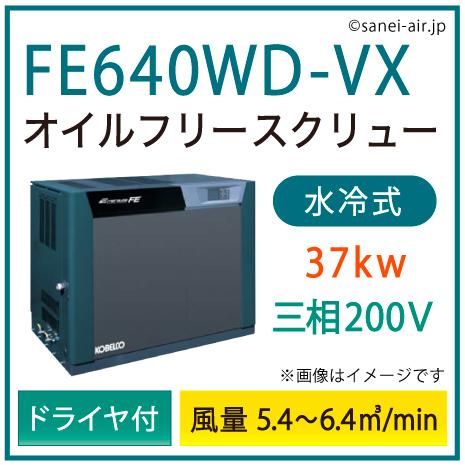※別途見積※FE640WD-VX コベルコ・D付・水冷式・オイルフリースクリューインバータ|37kw(50馬力) 三相200V
