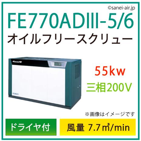 ※別途見積※FE770AD3-5_6 コベルコ・D付・オイルフリースクリュー 55kw(75馬力) 三相200V