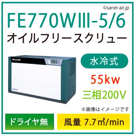 ※別途見積※FE770W3-5_6 コベルコ・D無・水冷式・オイルフリースクリュー 55kw(75馬力) 三相200V