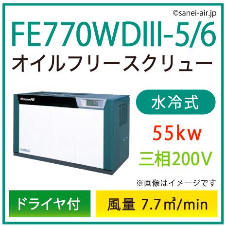 ※別途見積※FE770WD3-5_6 コベルコ・D付・水冷式・オイルフリースクリュー|55kw(75馬力) 三相200V