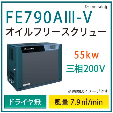 ※別途見積※FE790A3-V コベルコ・D無・オイルフリースクリューインバータ|55kw(75馬力) 三相200V
