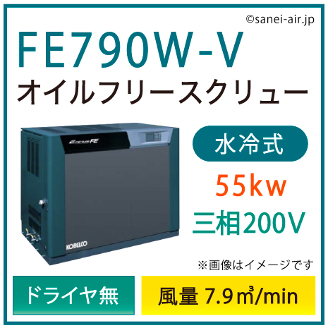 ※別途見積※FE790W-V コベルコ・D無・水冷式・オイルフリースクリューインバータ|55kw(75馬力) 三相200V