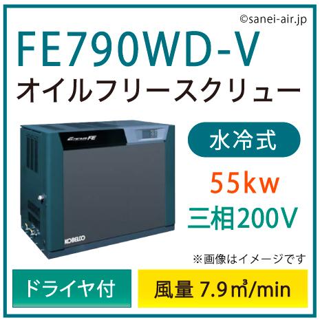 ※別途見積※FE790WD-V コベルコ・D付・水冷式・オイルフリースクリューインバータ|55kw(75馬力) 三相200V