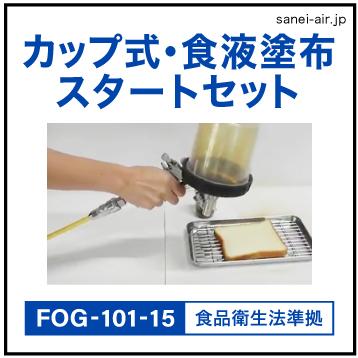 【送料無料】カップ式・食液塗布スタートセット FOG-101-15(重力式)