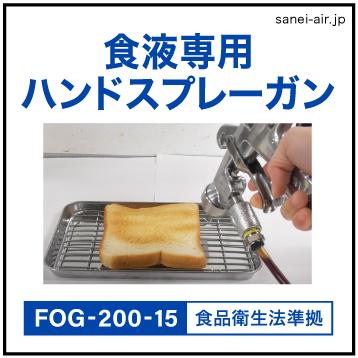 食液専用ハンドスプレーガン FOG-200-15[φ1.5mm]
