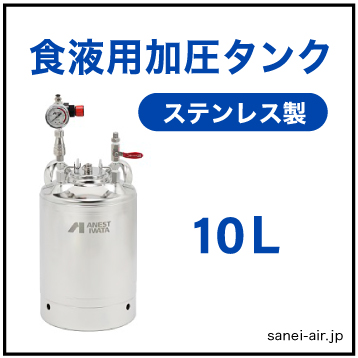 【送料無料】食液専用ステンレス製加圧タンク 〈10Lタンク〉 FOT-100