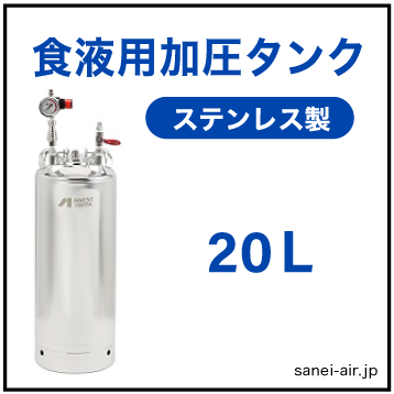 【送料無料】食液専用ステンレス製加圧タンク 〈20Lタンク〉 FOT-200