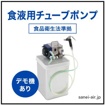 【送料無料】低粘度食液用チューブポンプユニット  FOU-T1