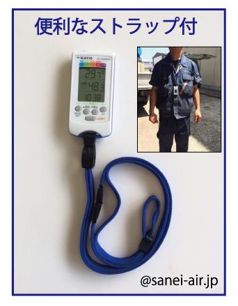 PC-7950GTI・ストラップ付・温度・湿度・UV指数・熱中症対策