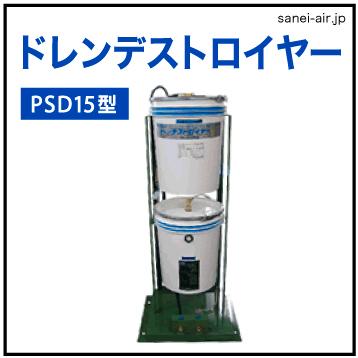 【送料無料】ドレンデストロイヤーPSD15型 | フクハラ