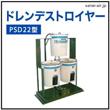 【送料無料】ドレンデストロイヤーPSD22型 | フクハラ