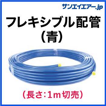 フレキシブル配管(青)1m切売|アルミエアー配管aircom