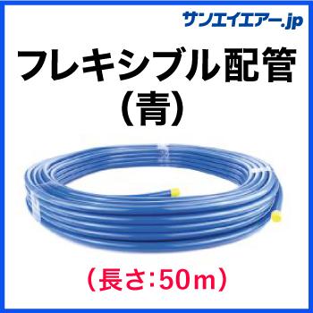 【送料無料】フレキシブル配管(青)50m|アルミエアー配管aircom