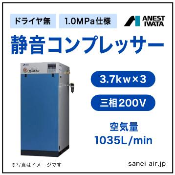 【送料無料】無給油式・静音コンプレッサー3.7kw×3(15馬力ドライヤ無)(1.0MPa)三相200V
