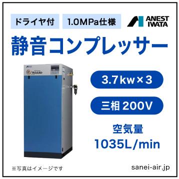 【送料無料】無給油式・静音コンプレッサー3.7kw×3(15馬力ドライヤ付)(1.0MPa)三相200V