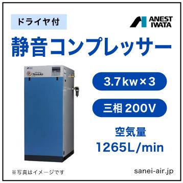 【送料無料】無給油式・静音コンプレッサー3.7kw×3(15馬力ドライヤ付)(0.8MPa)三相200V