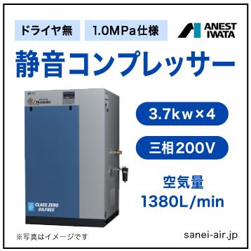 【送料無料】無給油式・静音コンプレッサー3.7kw×4(20馬力ドライヤ無)(1.0MPa)三相200V