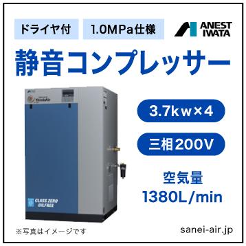 【送料無料】無給油式・静音コンプレッサー3.7kw×4(20馬力ドライヤ付)(1.0MPa)三相200V
