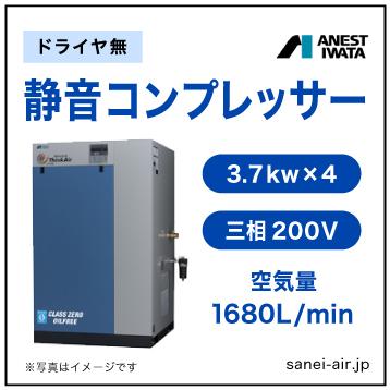 【送料無料】無給油式・静音コンプレッサー3.7kw×4(20馬力ドライヤ無)(0.8MPa)三相200V