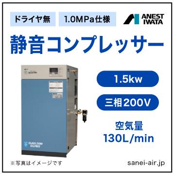 【送料無料】無給油式・静音コンプレッサー1.5kw(2馬力ドライヤ無)(1.0MPa)三相200V