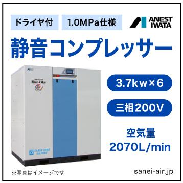 【送料無料】無給油式・静音コンプレッサー3.7kw×6(30馬力ドライヤ付)(1.0MPa)三相200V