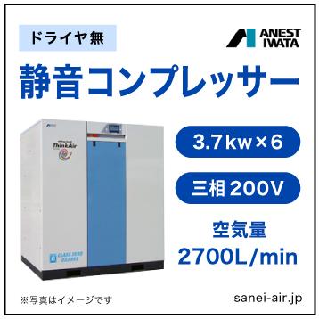【送料無料】無給油式・静音コンプレッサー3.7kw×6(30馬力ドライヤ無)(0.8MPa)三相200V