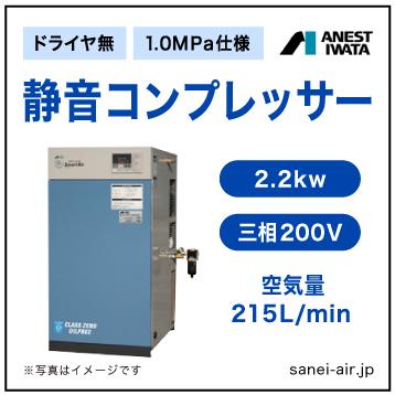 【送料無料】無給油式・静音コンプレッサー2.2kw(3馬力ドライヤ無)(1.0MPa)三相200V